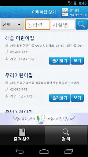 서울 어린이집 급식 뷰어