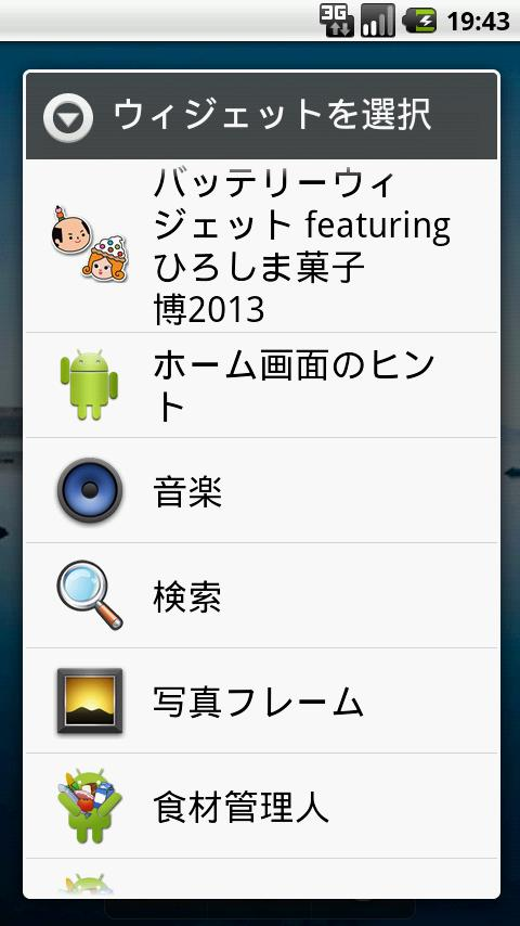 バッテリーウィジェット featuring ひろしま菓子博- screenshot