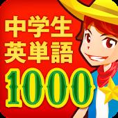 中学生の英単語1000