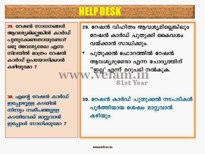 VPV_Ration_Card_Help_Desk-Slide (34).JPG