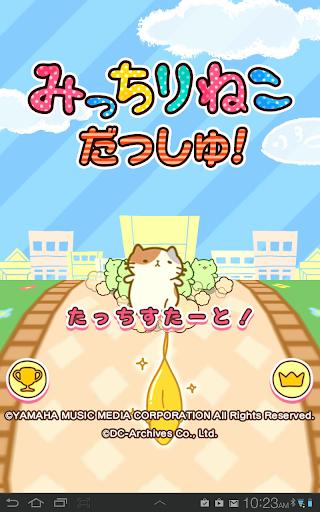 無料动作Appのみっちりねこ だっしゅ!|記事Game
