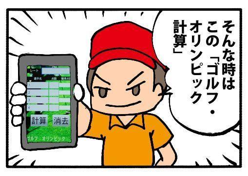 【免費體育競技App】ゴルフ・オリンピック計算-APP點子