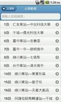 Screenshot of 台中搭公車(無廣告)