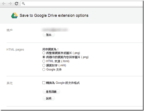 Save to Google Drive-06