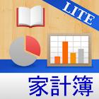 一番かんたんな家計簿 LITE icon