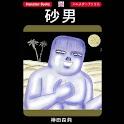 「砂男」ホラー漫画:神田森莉 logo