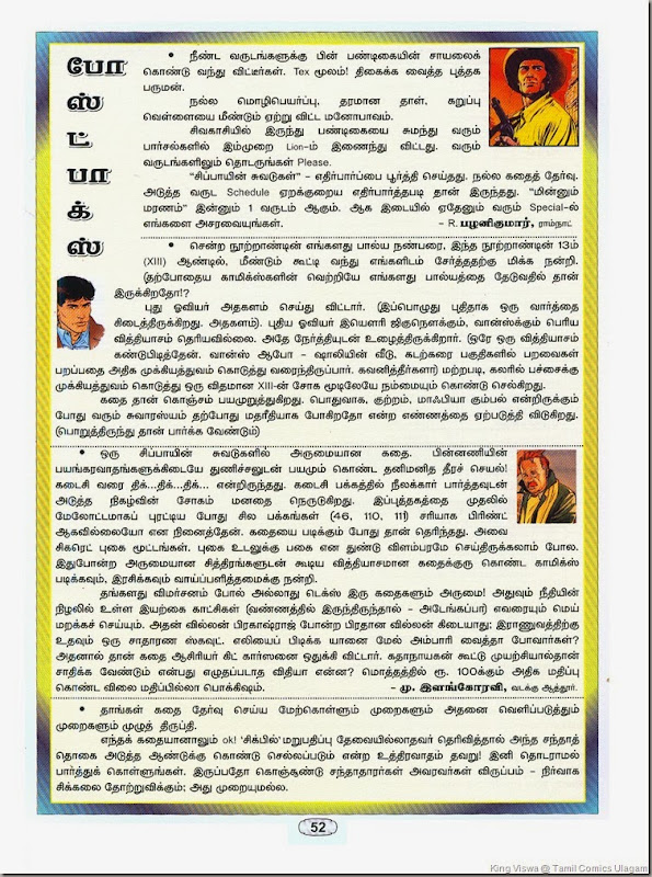 Muthu Comics Issue No 325 Dated Jan 2014 Bruno Brazil Saaga Marantha Suraa Page No 52 Letters to the Editor