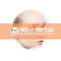 예쁜 코/입술 만들기 - 예쁜얼굴프로젝트 icon