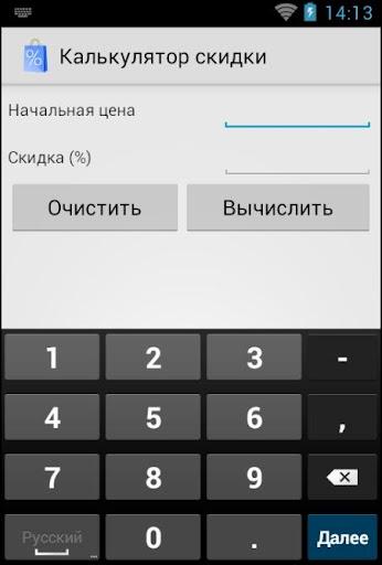 Калькулятор скидок