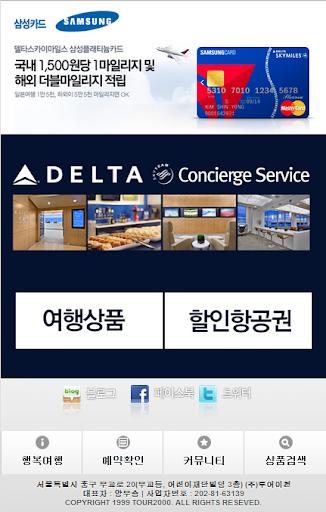 델타항공 DELTA - 삼성카드 10 할인 서비스