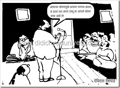 Cartoon on election defeat