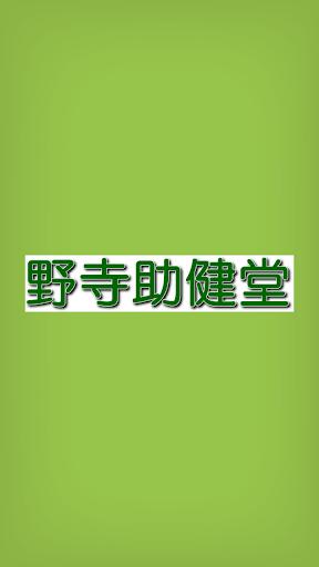 野寺助健堂~江東区大島のポジティブ整体院~
