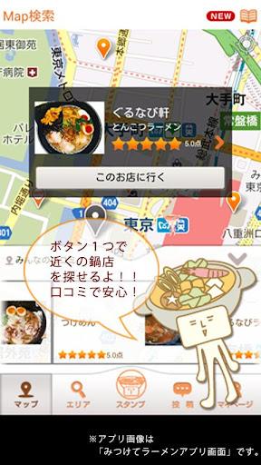 ぐるなび みつけて鍋 /グルメなレストランの口コミ検索
