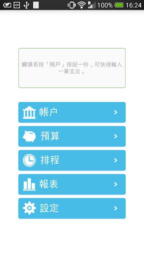 MoneyWiz – 個人理財