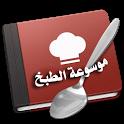 موسوعة الطبخ icon