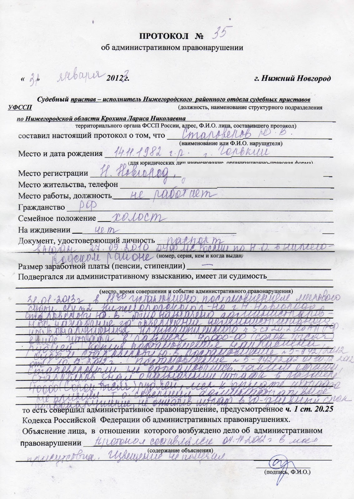 Как оплатить штраф по постановлению об административном правонарушении без номера