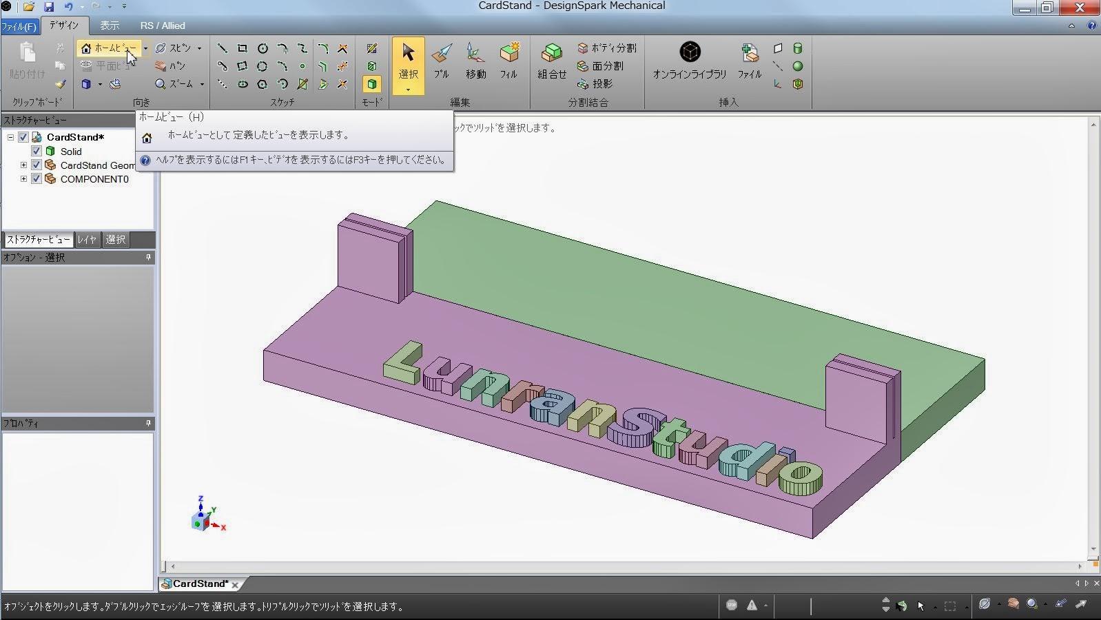DesignSpark Mechanicalで設計するその1 | Lunran Studio