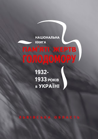 National Remembrance Book of Victims of Famine in Ukraine 1932-1933