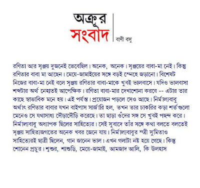 Bangla Sexer Golpo With Bangla Font Pdf Download