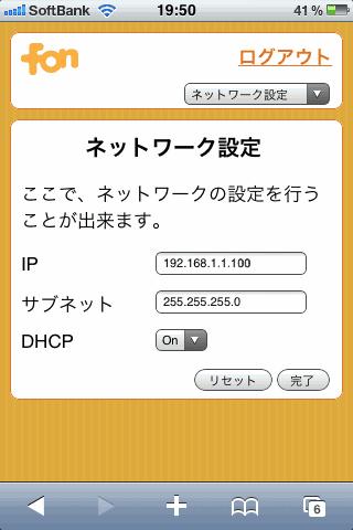 IPを192.168.1.100に変更