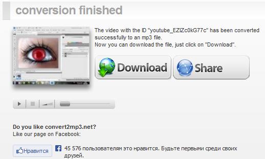 download_музыку_из_видео