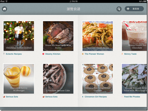 Evernote Food 2.0-06