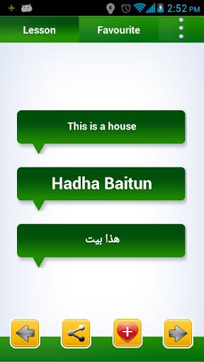 教育必備免費app推薦|學習阿拉伯語線上免付費app下載|3C達人阿輝的APP
