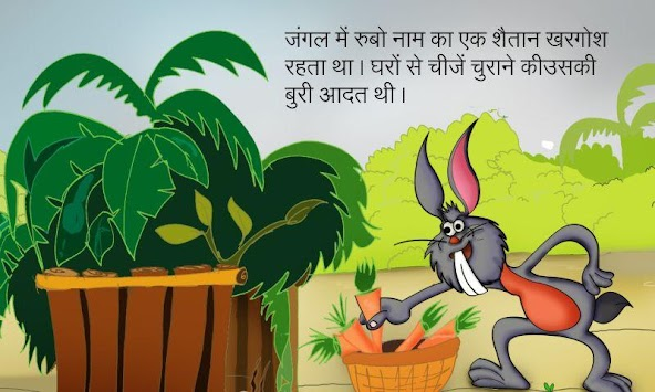 essay on rabbit for kids My pet animal rabbit essay in hindi kids need a mother and a father to have some anti-gay activists will misuse the studies on gay parenting to attack.