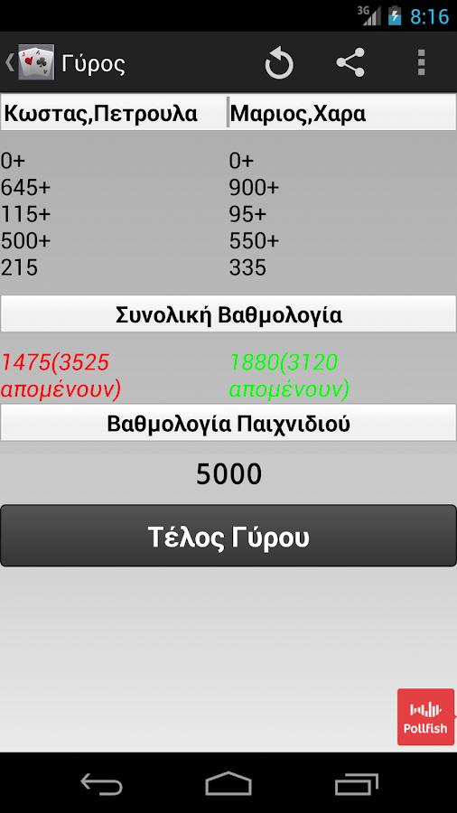 Μπιρίμπα Σκορ(Σημειωματάριο) - screenshot