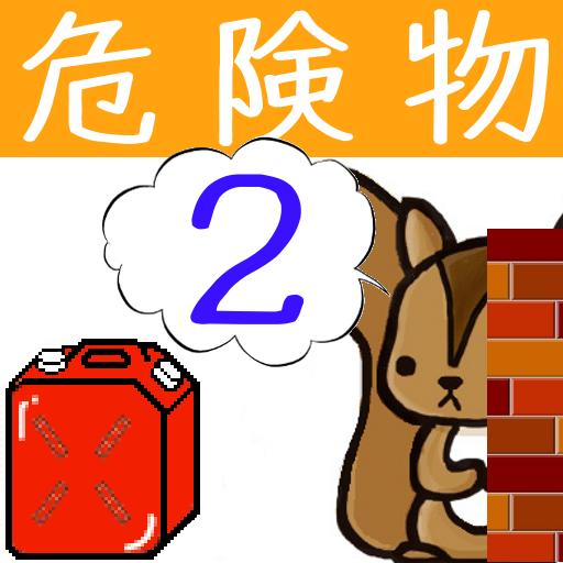 教育の危険物乙2類問題集 りすさんシリーズ LOGO-記事Game