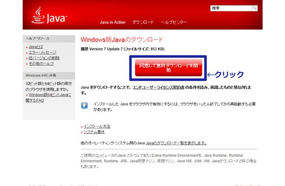 java7up_2