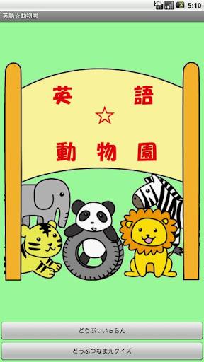 【無料】英語☆動物園:絵を見て英語も覚えよう