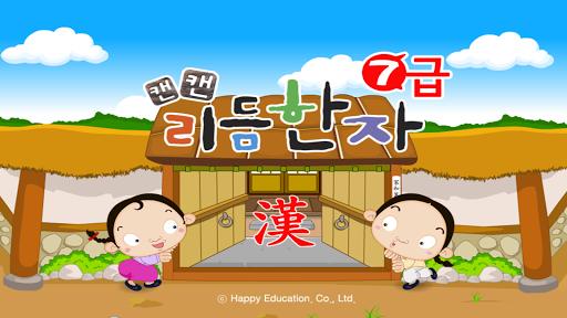 7급 [100한자] 유아동_캔캔리듬한자