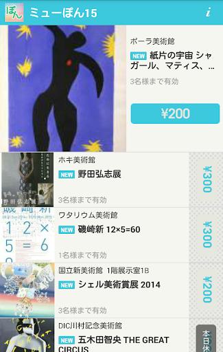 ミューぽん 2015年版 美術館割引クーポン1.0