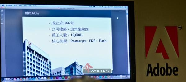 Adobe台北總公司部落客聚會活動總公司資料