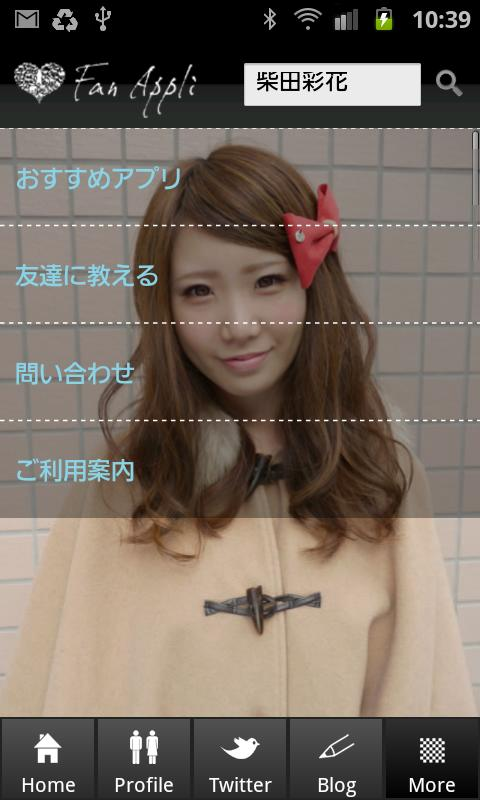 柴田彩花公式ファンアプリ - screenshot