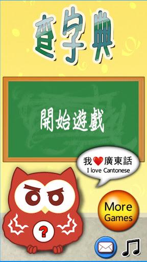 我愛廣東話 - 瘋狂查字典 卡關可上面書問