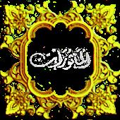 Al Ma'thurat Pro with Audio