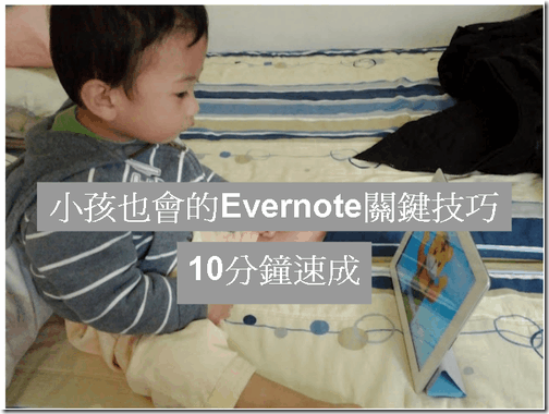 evernote ppt-01