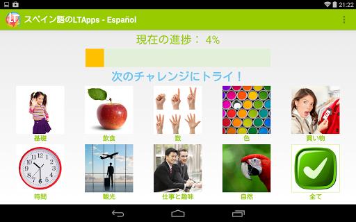 初心者向けスペイン語LT Apps 無償版
