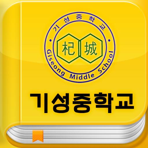 기성중학교 서재 教育 App LOGO-APP試玩