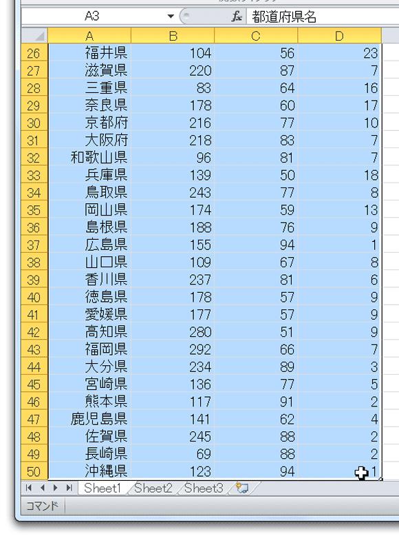 Excel_sentaku04
