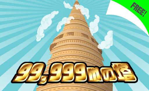 玩免費休閒APP|下載99999mの塔 app不用錢|硬是要APP