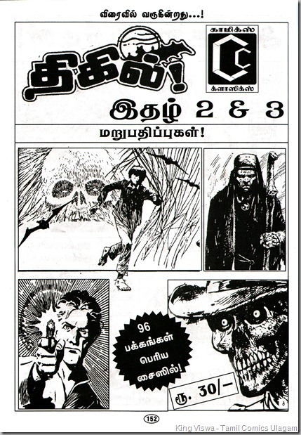 Muthu Comics Surprise Special Issue No 314 Dated May 2012 Van Hamme Phillipe Francq Largo Winch Tamil Version En Peyar Largo Page No 152 Thigil Special Ad