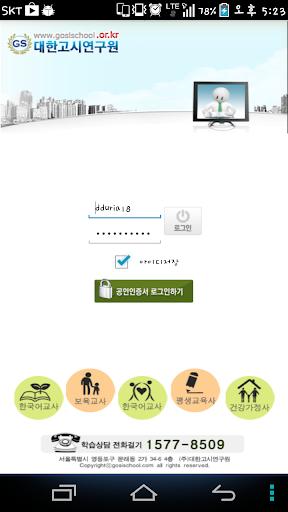 한국어교원 고시스쿨 학점은행