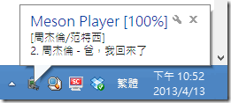 Meson Player-03