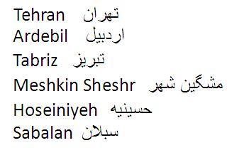 Iran Sabalan nume orase in farsi