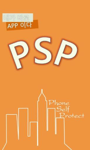 PSP Phone Self Protect