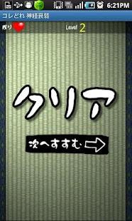 コレどれ?神経衰弱- screenshot thumbnail