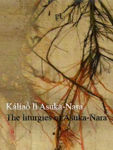 The liturgies of Asuka-Nara Cover
